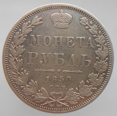 1 руб 1850.JPG