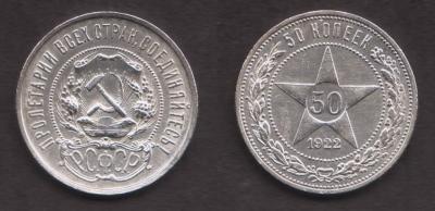 50 Копеек 1922 ПЛ (600 руб.).jpg