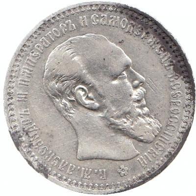 1 руб 1892 аг.jpg