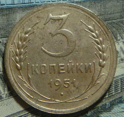 3 копейки 1951 шт.4.2Б Ф-№114 (2).JPG