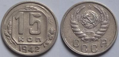 15 копеек 1942 - 23.12.15.jpg
