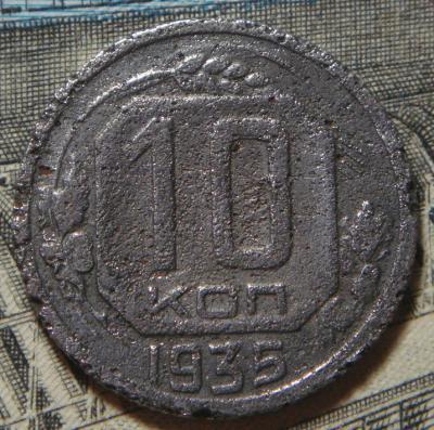 10 копеек 1935 шт.1Б...JPG