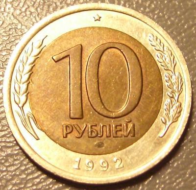 10руб-1.JPG