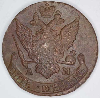 5 копеек 1796 АМ герб 1.jpg
