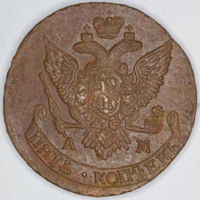 5 копеек 1796 АМ герб 2.jpg