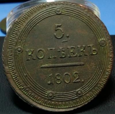 5 копеек 1802 КМ. ОРНАМЕНТ.-1 1.jpg