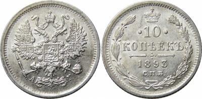 10 копеек 1893 года.jpg