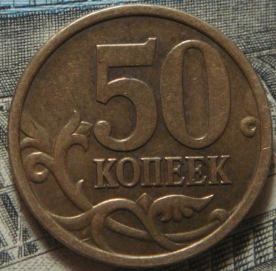 50 копеек 2005 с-п шт.2.2А (2).JPG