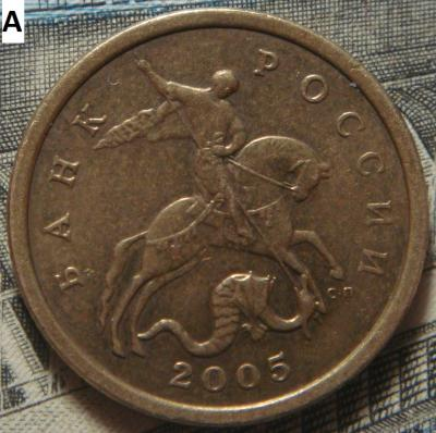 50 копеек 2005 с-п шт.2.2А (1).JPG