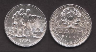 1 Рубль 1924 ПЛ_aUNC_1.jpg