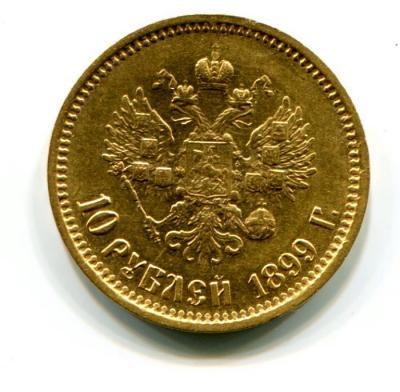 10 Рублей 1899-АГ.jpg