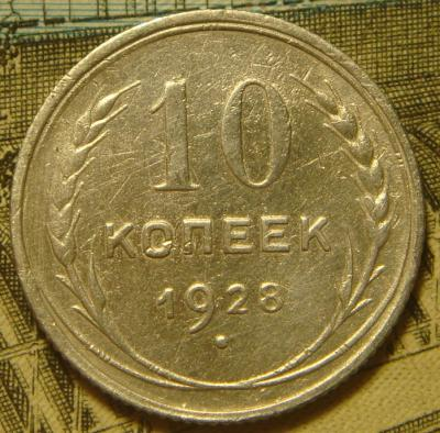 10 копеек 1928 шт.1.3Ю (1).JPG