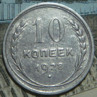 10 копеек 1928 шт.2.1Д (1).JPG