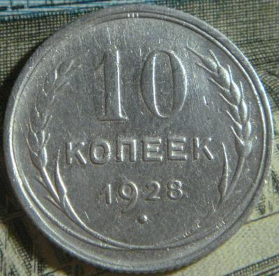 10 копеек 1928 шт.1.3Ю (2).JPG