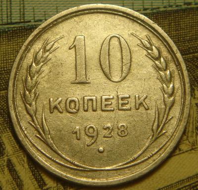 10 копеек 1928 шт.2.1Д (2).JPG