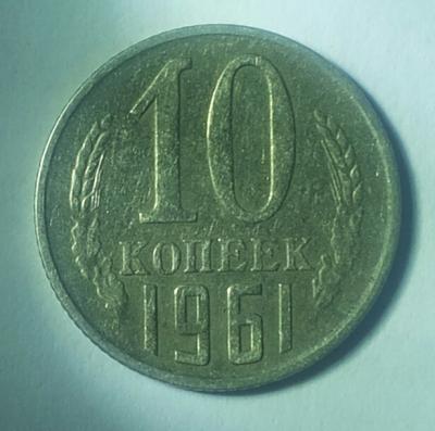 10 копеек 1961_реверс.jpg