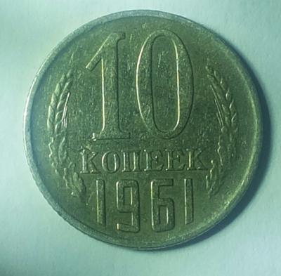 10 копеек 1961_реверс_1.jpg