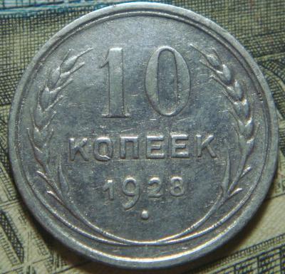 10 копеек 1928 шт.1.4Ф-У  (1).JPG