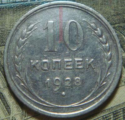 10 копеек 1928 шт.1.4Ф-У  (3).JPG