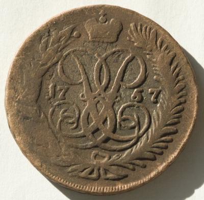 2 копейки 1757(П1) А.jpg