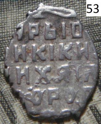 Чешуя 53 (1).JPG