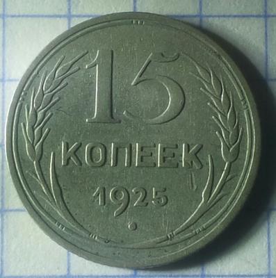 15 копеек 1925_1.12Е_реверс.jpg