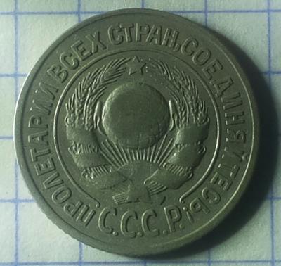 15 копеек 1925_1.12Д_аверс.jpg