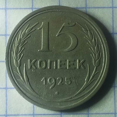 15 копеек 1925_1.12Д_реверс.jpg