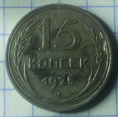 15 копеек 1925_шт1.22Д_реверс.jpg
