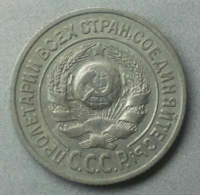 15 копеек 1925_шт.1.12Е_аверс.jpg