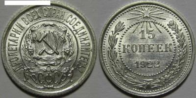 15 копеек 1922.JPG