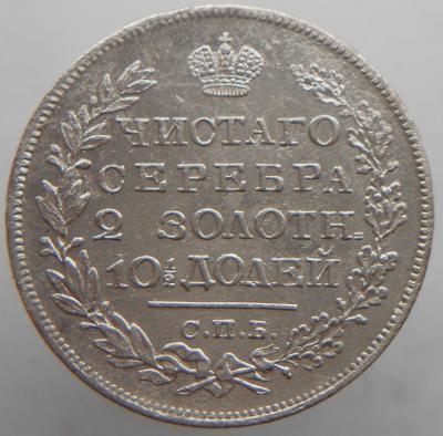 Полтина 1820.JPG