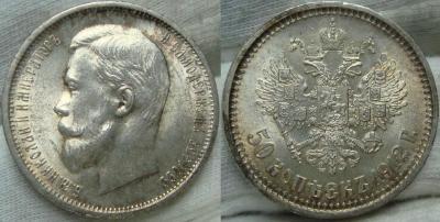 50 копеек 1912.JPG