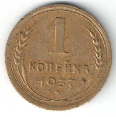 1 коп 1937.jpg