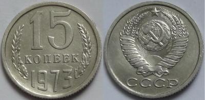 15 коп 1973 - 13.01.16.jpg