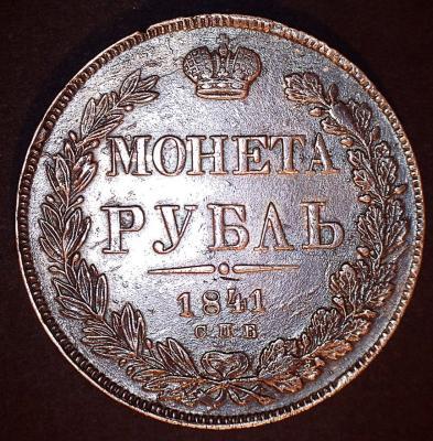 1 рубль 1841 реверс.jpg