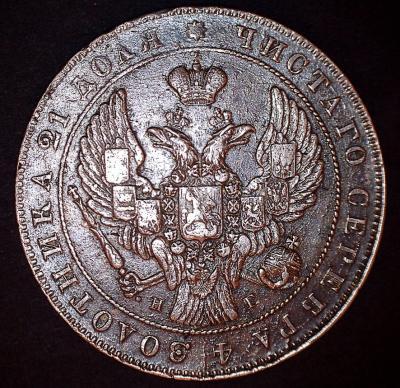 1 рубль 1841 аверс 1.jpg