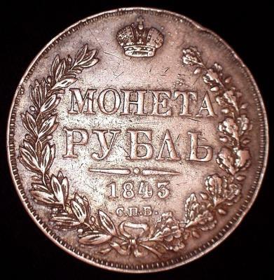 1 рубль 1843 реверс 2.jpg