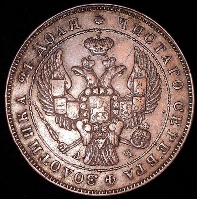 1 рубль 1843 аверс 2.jpg