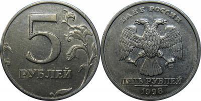 5 рублей 1998 сп шт. 3.jpg