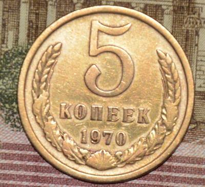 5 коп 1970-1.jpg