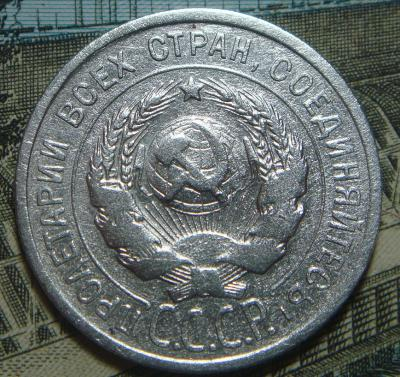20 копеек 1925 шт.1.1#.JPG