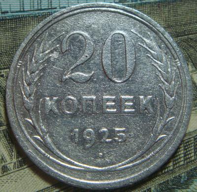 20 копеек 1925 шт.1.1##.JPG
