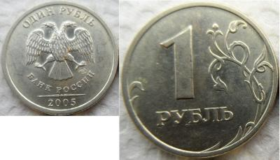 1р.2005 г..jpg