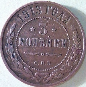 3коп. 1913 год.jpg