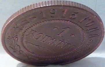 1коп. 1915 год 3.jpg