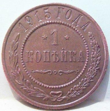 1 коп 1915 год.jpg