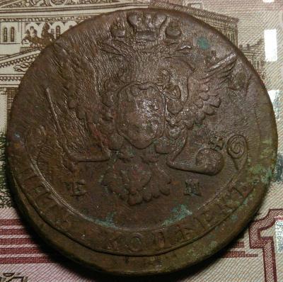 5 копеек 1769 зеркальный позитив орел.jpg
