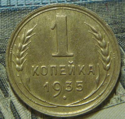 1 копейка 1935 шт.1Б (3).JPG
