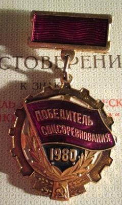 победитель соц соревнования 1980.jpg